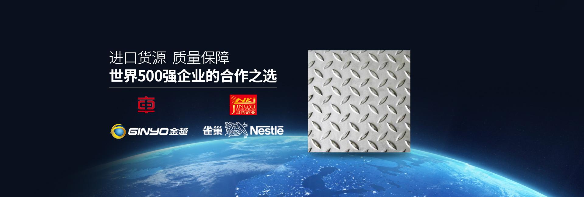 海润钢铁-进口货源 质量保障