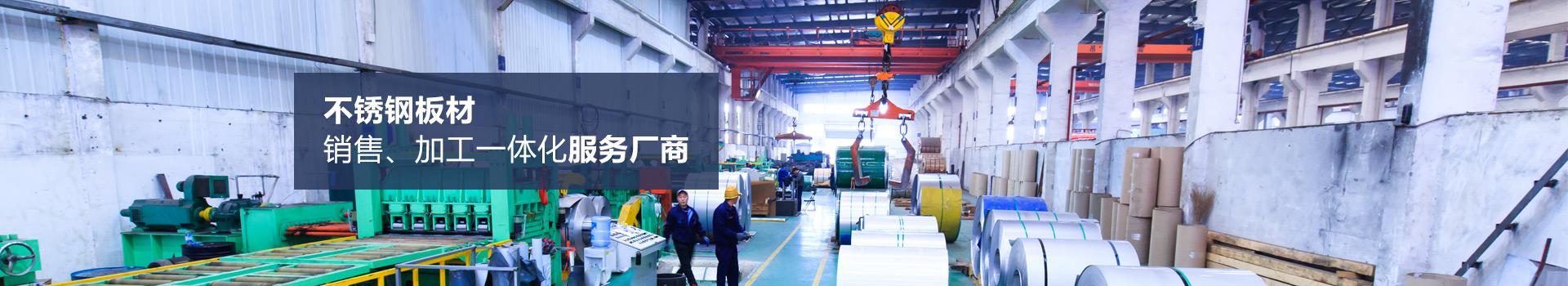 海润钢铁-不锈钢板材销售、加工一体化服务厂商
