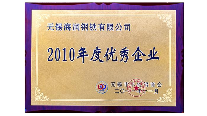 海润钢铁-2010年度优秀企业