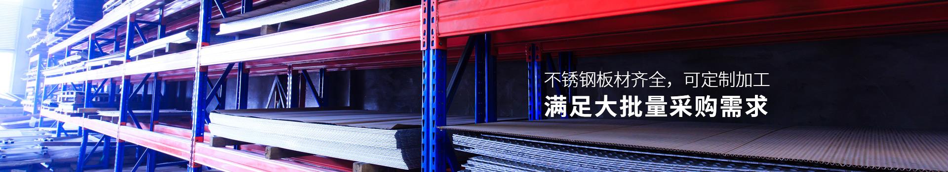 海润钢铁-不锈钢板材齐全,可定制加工,满足大批量采购需求