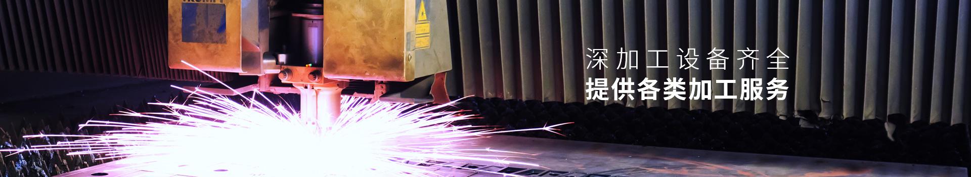 海润钢铁-深加工设备齐全,提供各类加工服务
