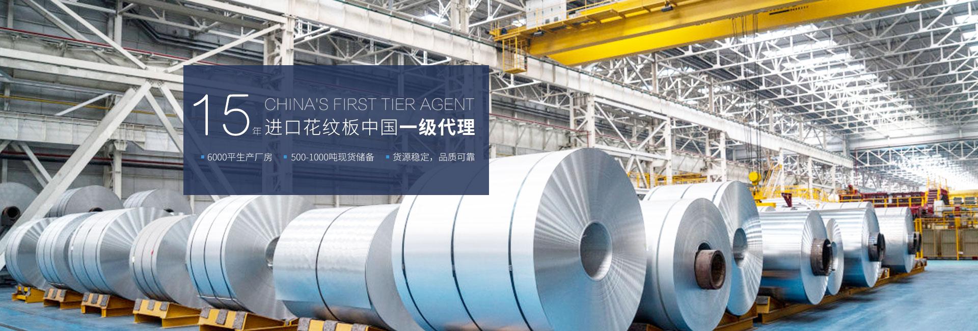 海润钢铁-十五年进口花纹板中国一级代理